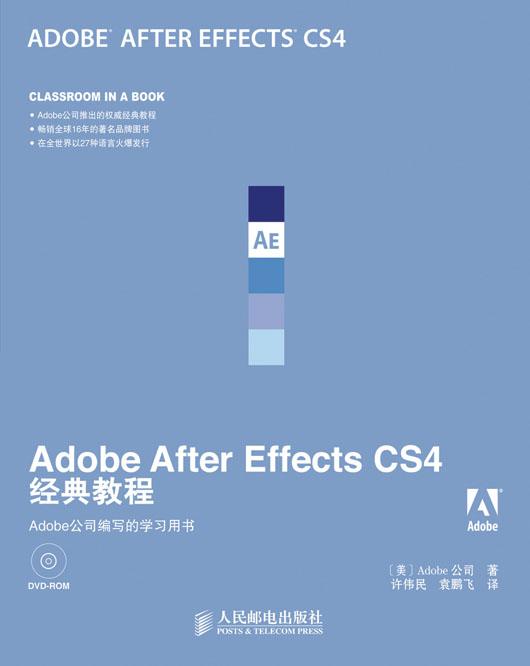 Adobe After Effects CS4经典教程 PDF格式高清电子书免费下载