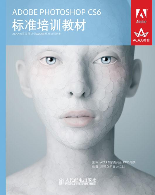 ADOBE PHOTOSHOP CS6 标准培训教材 PDF格式高清电子书免费下载