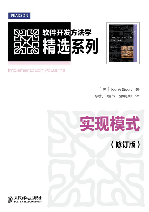 实现模式(修订版) PDF格式高清电子书免费下载