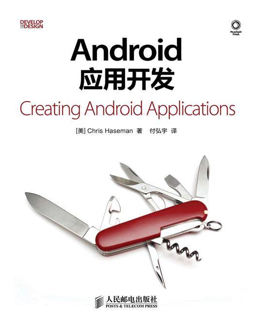 Android应用开发 PDF格式高清电子书免费下载