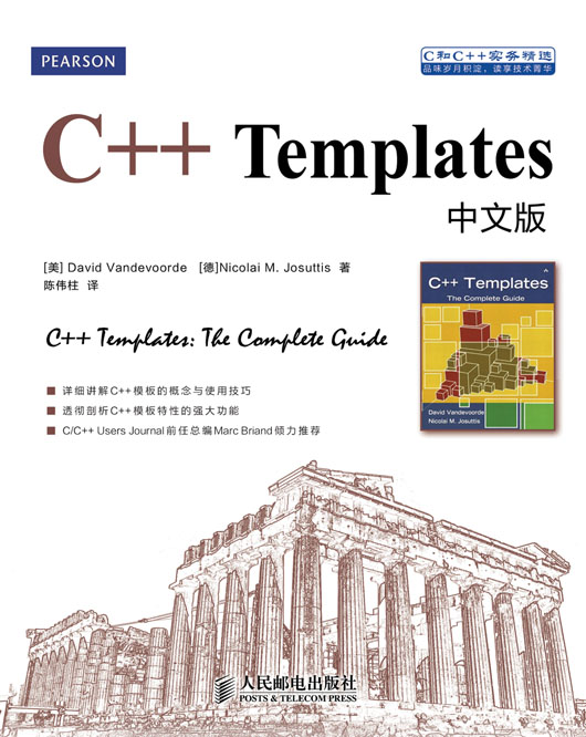 C++ Templates中文版 PDF格式高清电子书免费下载