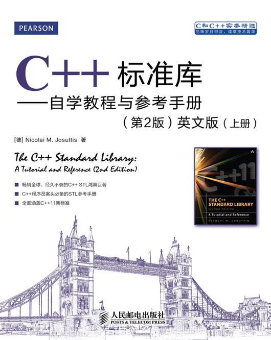 C++标准库——自学教程与参考手册(第2版)英文版 PDF格式高清电子书免费下载