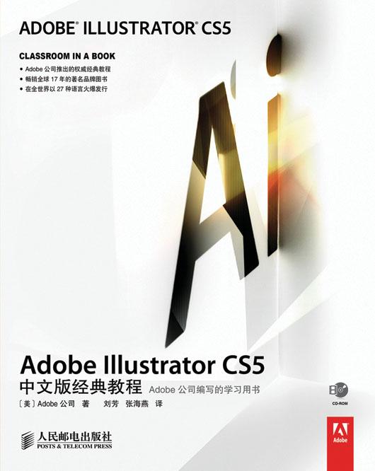 Adobe Illustrator CS5中文版经典教程 PDF格式高清电子书免费下载