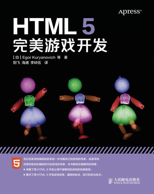 HTML5完美游戏开发 PDF格式高清电子书免费下载