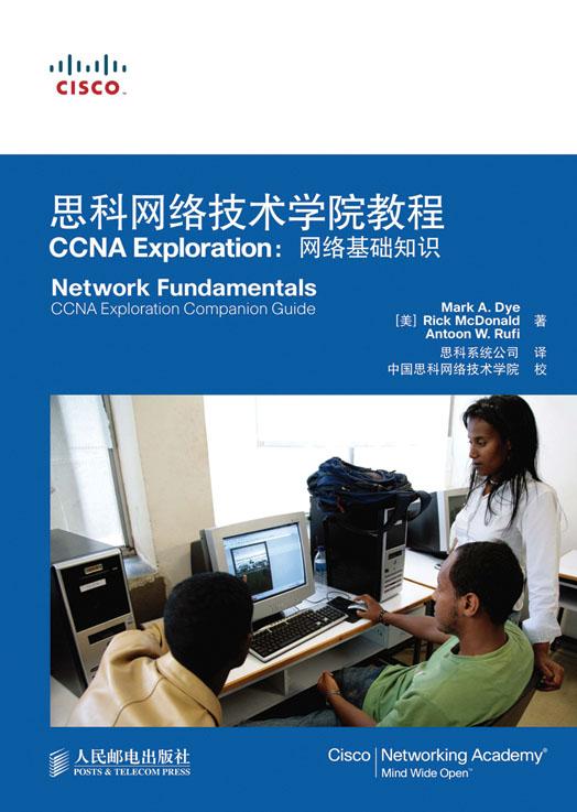 思科网络技术学院教程 CCNA Exploration:网络基础知识 PDF格式高清电子书免费下载