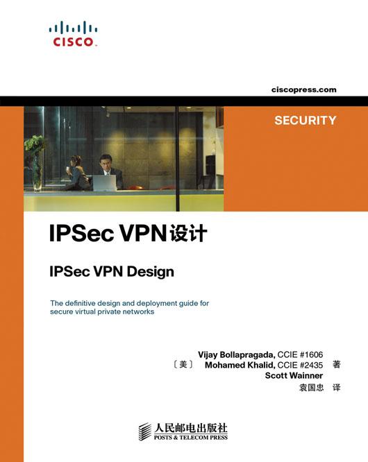 IPSec VPN设计 PDF格式高清电子书免费下载