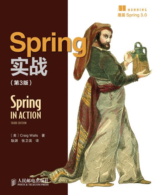 Spring 实战(第3版) PDF格式高清电子书免费下载