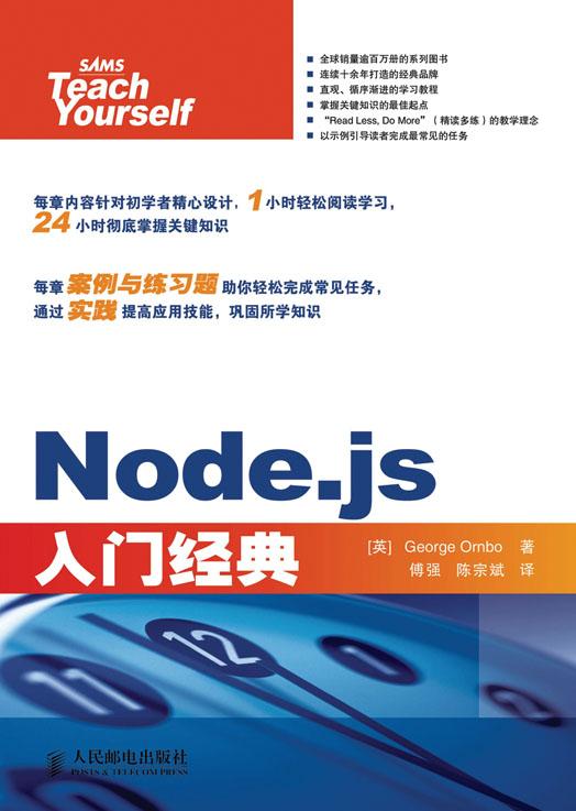 Node.js入门经典 PDF格式高清电子书免费下载