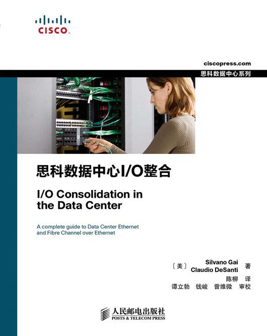 思科数据中心I/O整合 PDF格式高清电子书免费下载