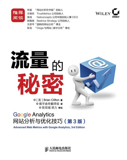 流量的秘密: Google Analytics网站分析与优化技巧(第3版)  PDF格式高清电子书免费下载