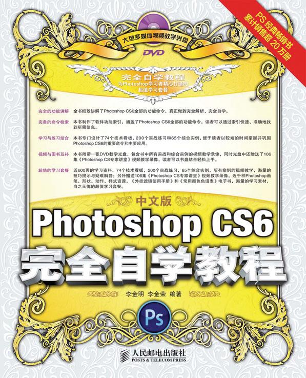 中文版Photoshop CS6完全自学教程 PDF格式高清电子书免费下载