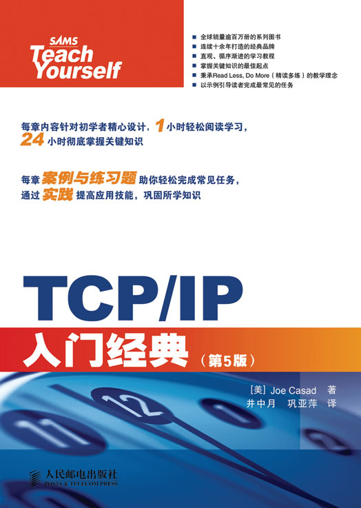 TCP/IP入门经典(第5版) PDF格式高清电子书免费下载