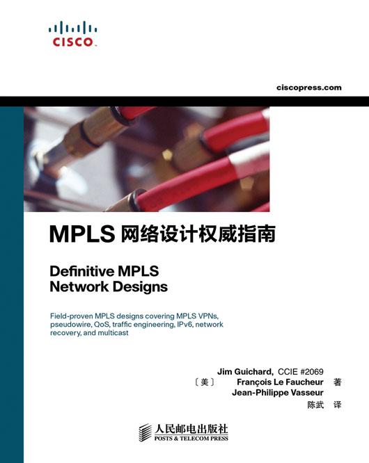 MPLS网络设计权威指南 PDF格式高清电子书免费下载