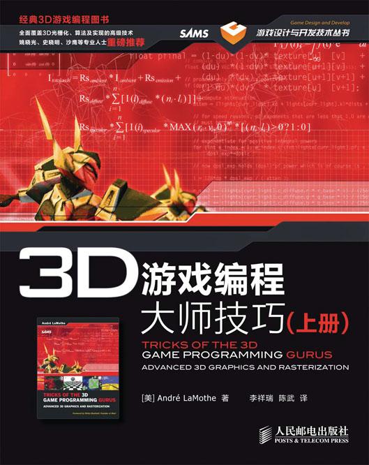 3D游戏编程大师技巧(上、下册) PDF格式高清电子书免费下载
