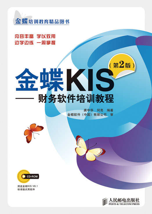 金蝶KIS----财务软件培训教程(第2版) PDF格式高清电子书免费下载