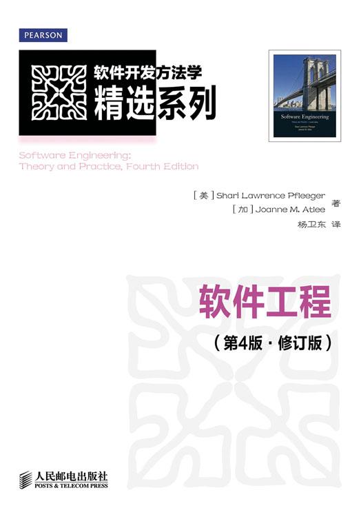 软件工程(第4版•修订版) PDF格式高清电子书免费下载