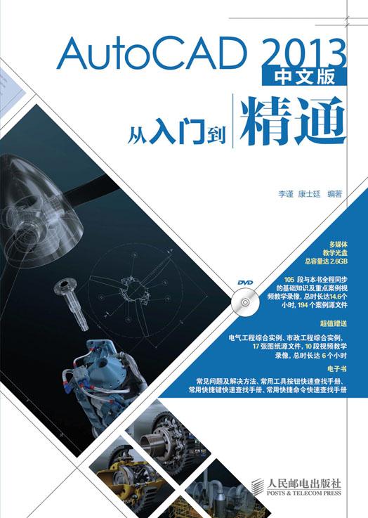 AutoCAD 2013中文版从入门到精通 PDF格式高清电子书免费下载