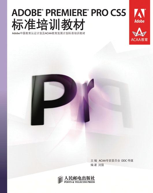 ADOBE PREMIERE PRO CS5标准培训教材 PDF格式高清电子书免费下载