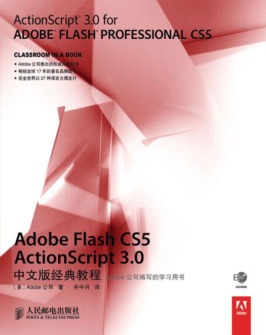 Adobe Flash CS5 ActionScript 3.0中文版经典教程 PDF格式高清电子书免费下载