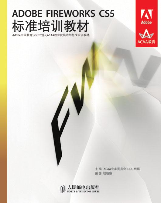 ADOBE FIREWORKS CS5标准培训教材 PDF格式高清电子书免费下载