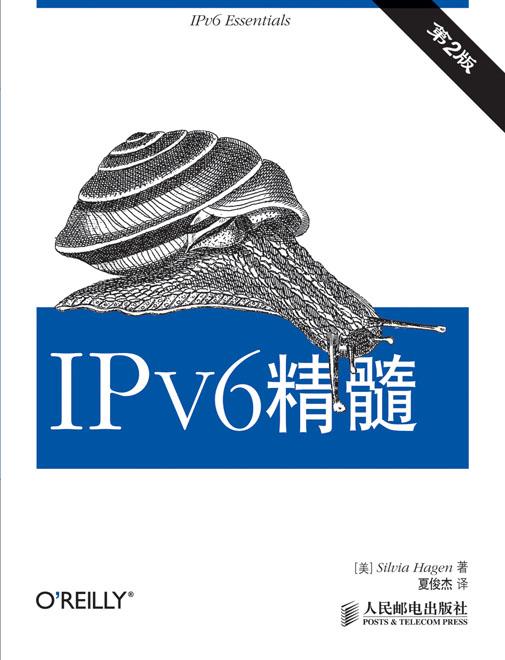 IPv6精髓(第2版) PDF格式高清电子书免费下载