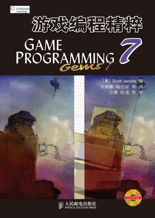 游戏编程精粹 7 PDF格式高清电子书免费下载