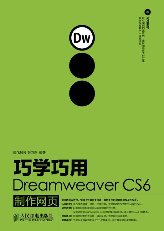 巧学巧用Dreamweaver CS6制作网页 PDF格式高清电子书免费下载