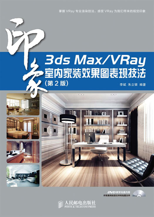 3ds Max/VRay 印象室内家装效果图表现技法(第2版) PDF格式高清电子书免费下载