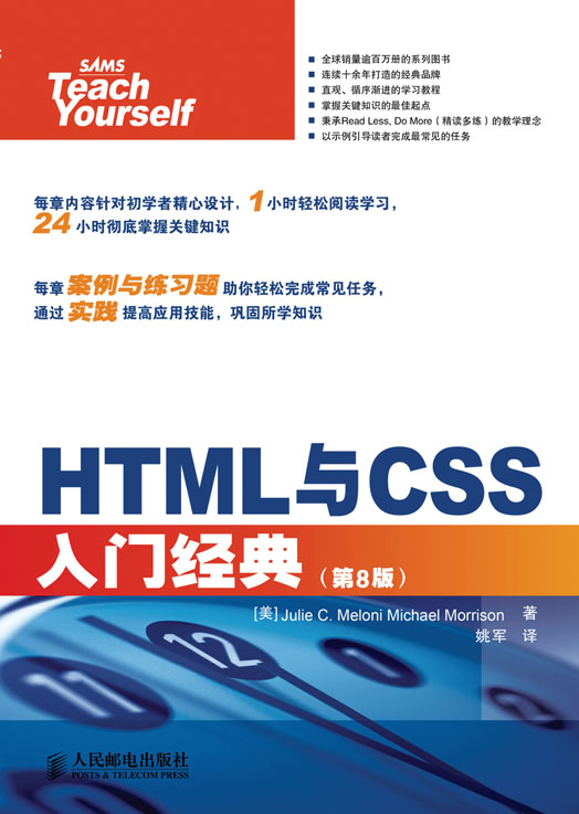 HTML与CSS入门经典(第8版) PDF格式高清电子书免费下载