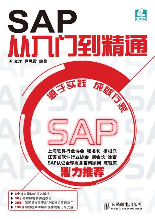 SAP从入门到精通 PDF格式高清电子书免费下载