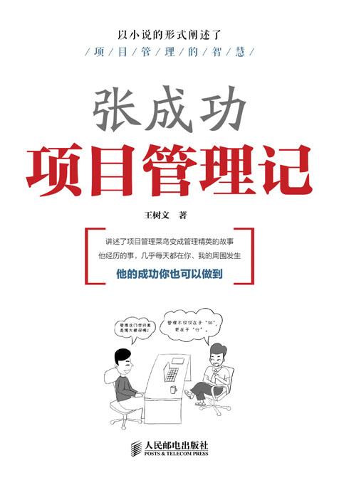 张成功项目管理记 PDF格式高清电子书免费下载