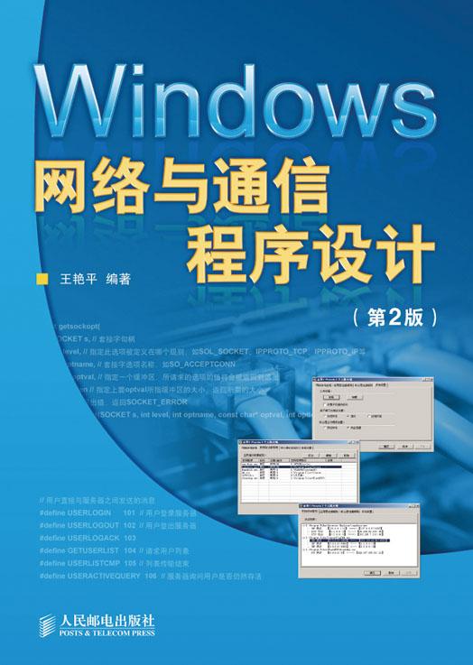 Windows网络与通信程序设计(第2版) PDF格式高清电子书免费下载