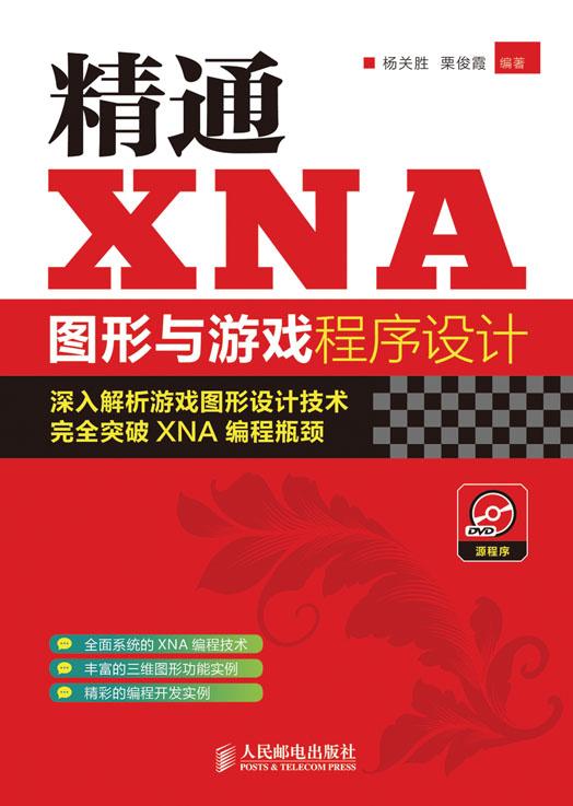 精通XNA图形与游戏程序设计 PDF格式高清电子书免费下载