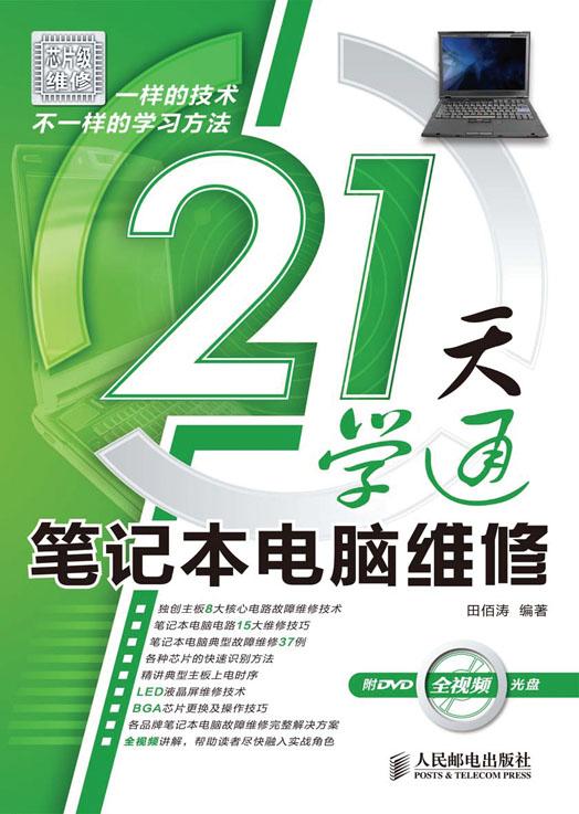 21天学通笔记本电脑维修 PDF格式高清电子书免费下载