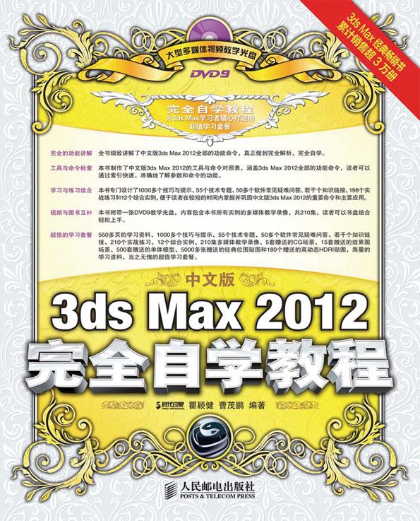 中文版3ds Max 2012完全自学教程 PDF格式高清电子书免费下载
