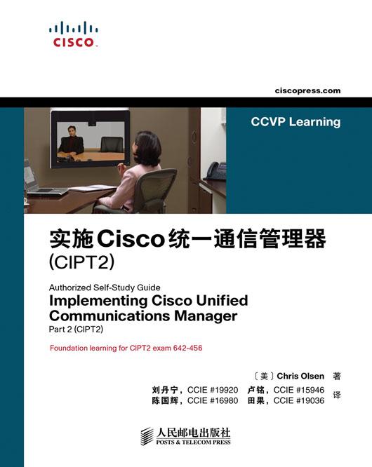 实施Cisco统一通信管理器(CIPT2) PDF格式高清电子书免费下载