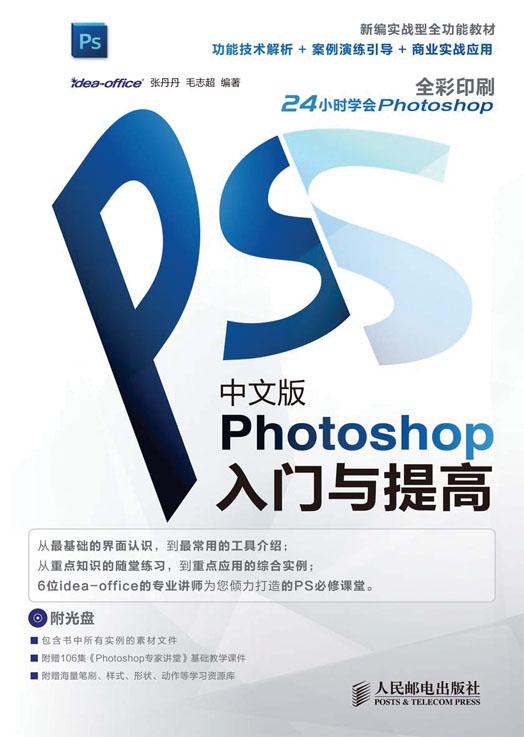 中文版Photoshop入门与提高 PDF格式高清电子书免费下载
