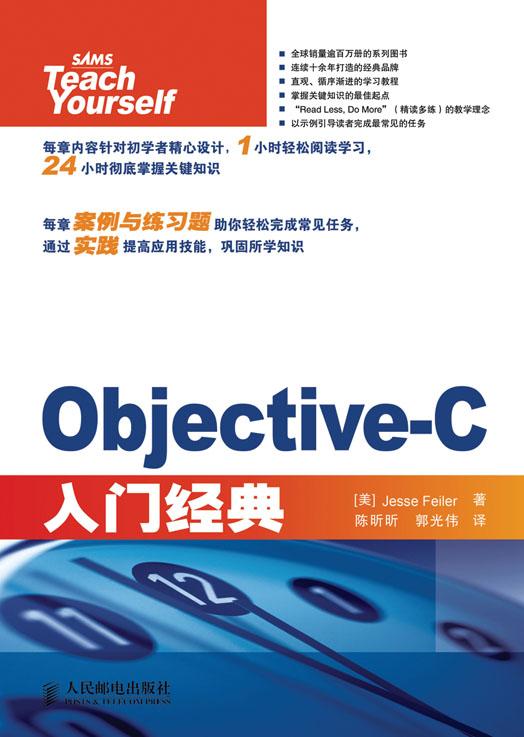 Objective-C入门经典 PDF格式高清电子书免费下载