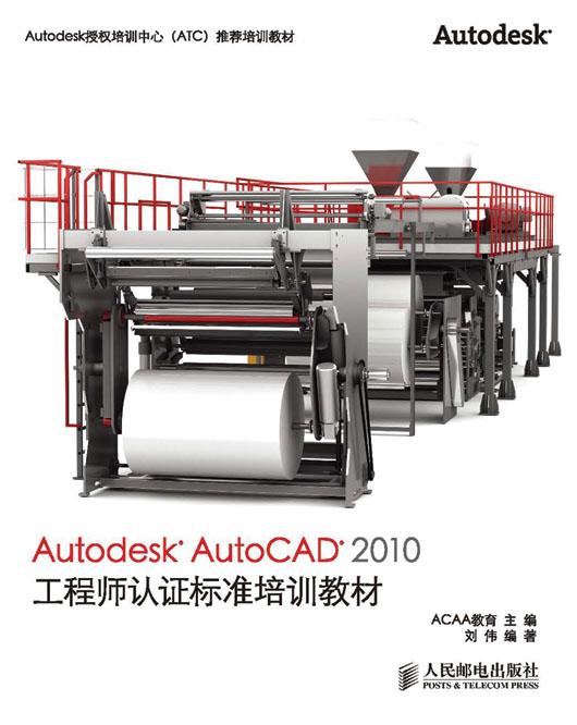Autodesk AutoCAD 2010工程师认证标准培训教材 PDF格式高清电子书免费下载