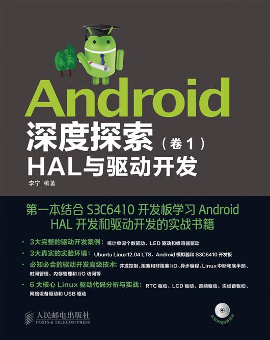 Android深度探索(卷1):HAL与驱动开发 PDF格式高清电子书免费下载