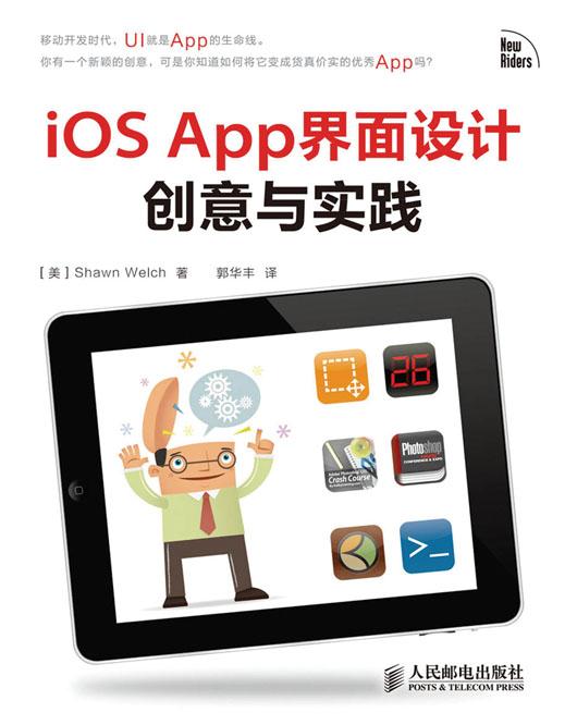 iOS App界面设计创意与实践 PDF格式高清电子书免费下载