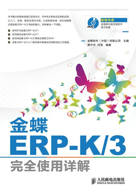 金蝶ERP-K/3完全使用详解 PDF格式高清电子书免费下载