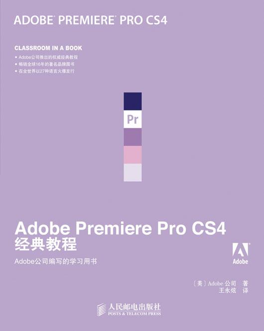 Adobe Premiere Pro CS4经典教程 PDF格式高清电子书免费下载