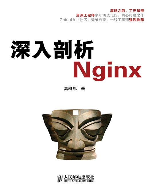 深入剖析Nginx  PDF格式高清电子书免费下载