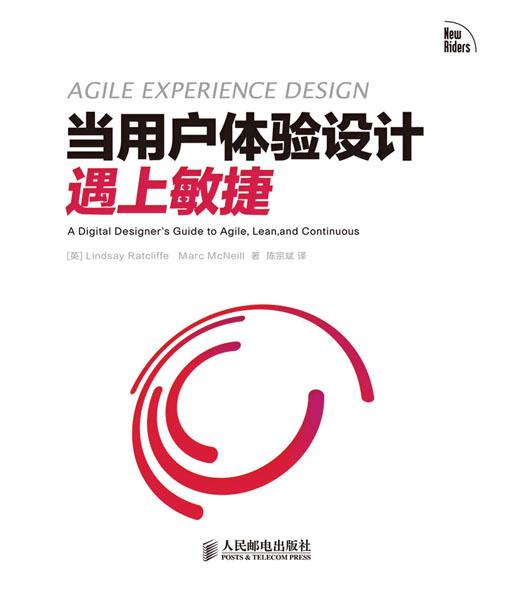 当用户体验设计遇上敏捷 PDF格式高清电子书免费下载