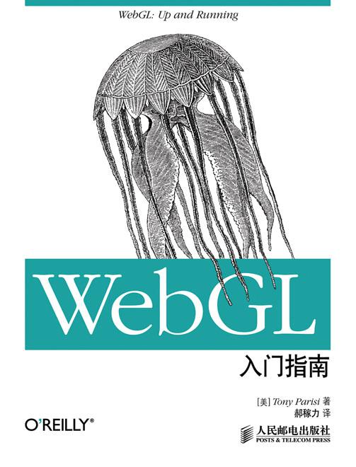 WebGL入门指南 PDF格式高清电子书免费下载