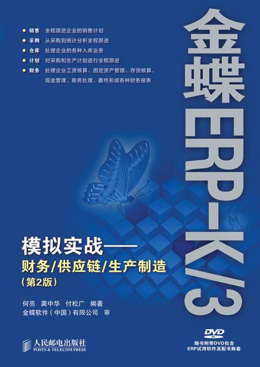 金蝶ERP-K/3模拟实战——财务/供应链/生产制造(第2版) PDF格式高清电子书免费下载