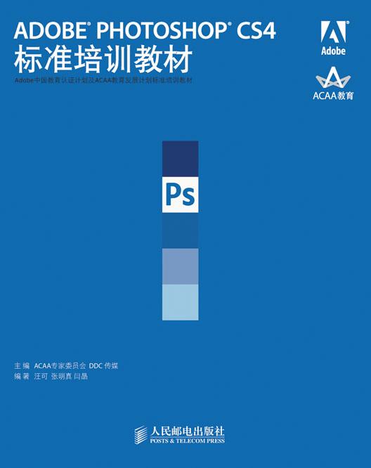ADOBE PHOTOSHOP CS4标准培训教材 PDF格式高清电子书免费下载