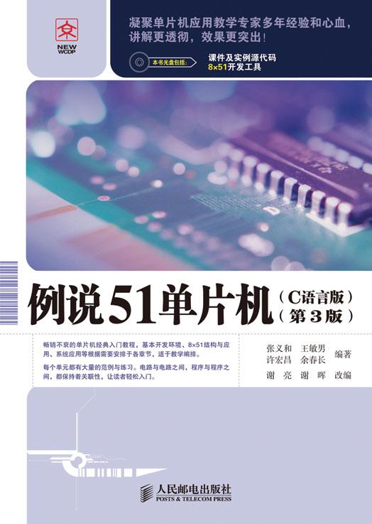 例说51单片机(C语言版)(第3版) PDF格式高清电子书免费下载