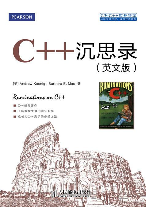 C++沉思录(英文版) PDF格式高清电子书免费下载